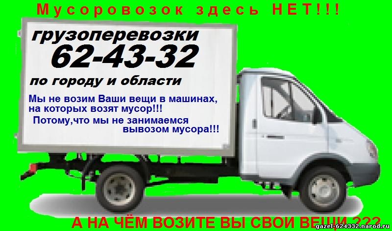 Грузоперевозки Тольятти. 62-43-32