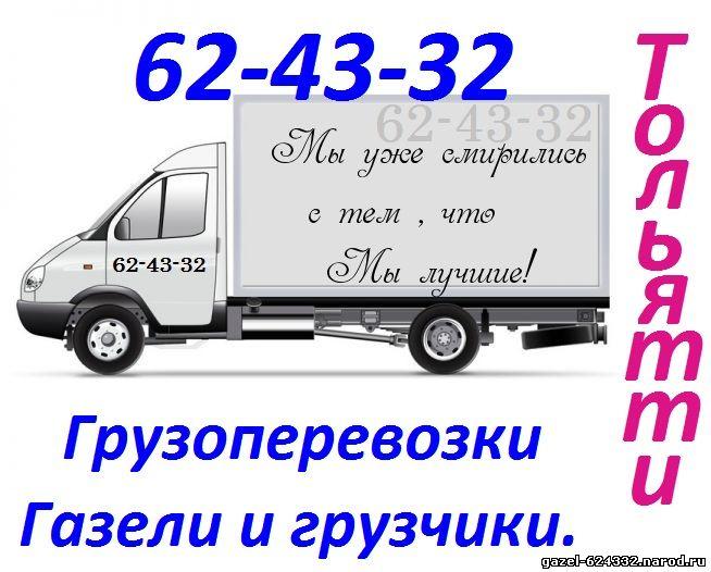 Грузоперевозки Тольятти Газель. 62-43-32.